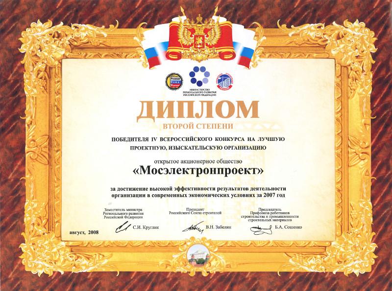 Мосэлектронпроект ru